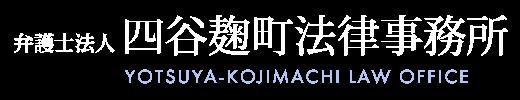 残業代請求に専門的知識経験を有する弁護士 四谷麹町法律事務所