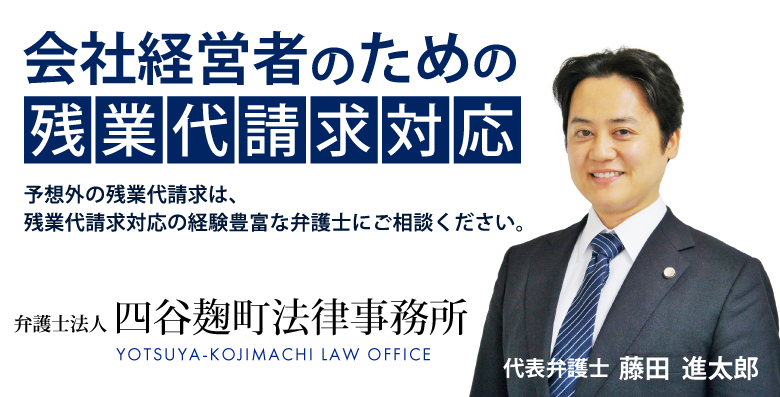 残業代・弁護士