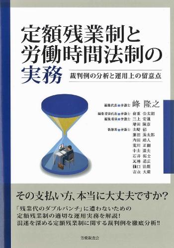 残業代請求対応の弁護士著書 - 定額残業制と労働時間法制の実務